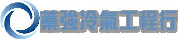 蓁強冷氣安裝,空調保養-大金,日立分離式變頻冷氣專賣店 Logo